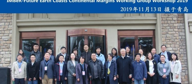 """The 9th Haichuan Forum """"IMBeR-Future Earth Coasts Continental Margins Working Group Workshop 2019"""" Held Successfully in Qingdao, China"""