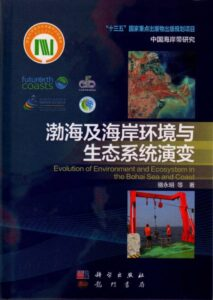 Cover: Evolution of Environment and Ecosystem in the Bohai Sea and Coast